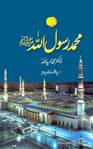 Muhammad Rasool Allah, محمد رسول الله