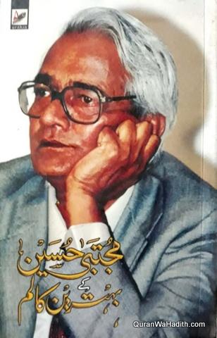 Mujtaba Hussain Ke Behtareen Kalam