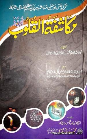 Mukashifat ul Quloob Urdu, مکاشفۃ القلوب اردو