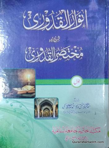 Anwar ul Quduri Urdu Sharah Mukhtasar Al Quduri, 3 Vols, انوار القدوری شرح اردو مختصر القدوری