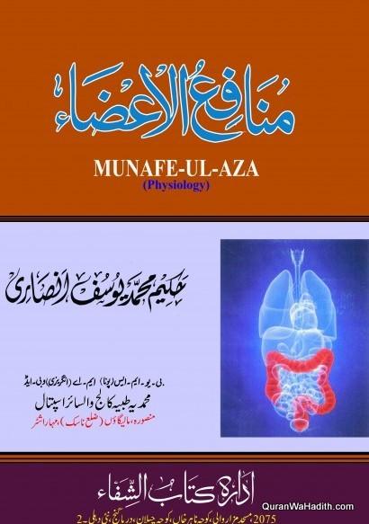 Munafe ul Aza