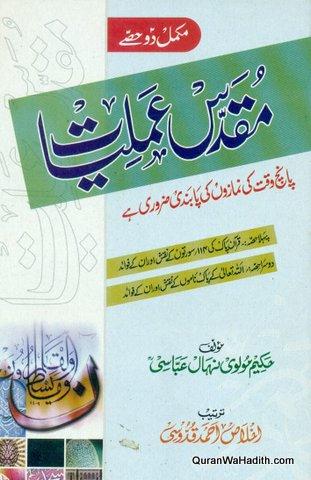 Muqaddas Amliyat