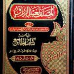Musannaf Abdur Razzaq Urdu