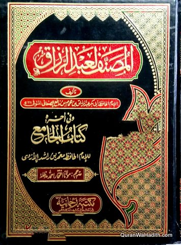 Musannaf Abdur Razzaq Urdu, 10 Vols, مصنف عبد الرزاق اردو