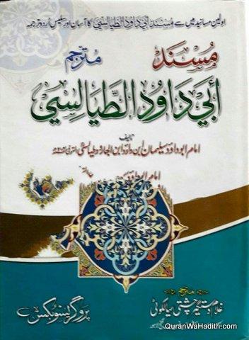 Musnad Abu Dawud Tayalisi Urdu, 3 Vols, مسند ابو داود طيالسی اردو