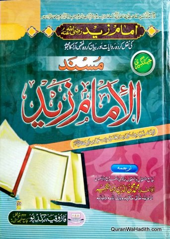 Musnad Imam Zaid Urdu, مسند امام زید اردو, امام زيد بن علی بن حسین بن علی بن ابی طالب