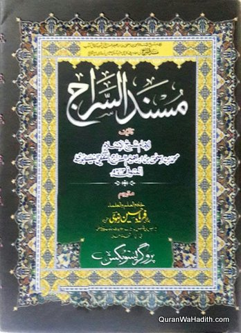 Musnad Siraj Urdu, مسند سراج اردو, محمد بن اسحاق بن ابراهيم السراج الثقفي النيسابوري