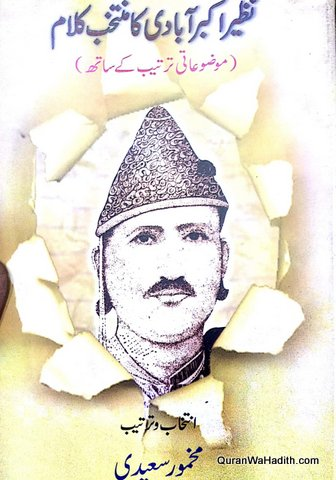 Nazir Akbarabadi Ka Muntakhab Kalam, نظیر اکبرآبادی کا منتخب کلام