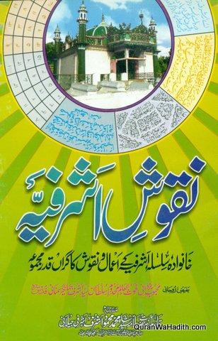Nuqoosh e Ashrafia