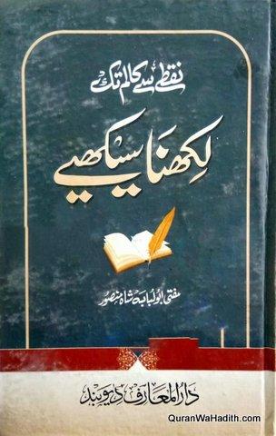 Nuqte Se Kalam Tak Likhna Sikhiye, نقطے سے کالم تک لکھنا سیکھیے