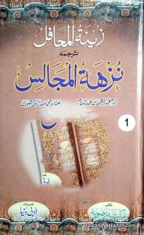 Zeenat ul Mahfil Tarjuma Nuzhat ul Majalis Urdu, 2 Vols, زینۃ المحافل ترجمہ نزھة المجالس