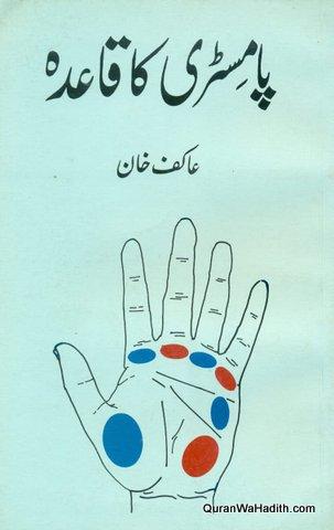 Palmistry Ka Qaida