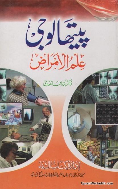 Pathology Ilm ul Amraz, پتھالوجی علم الامراض