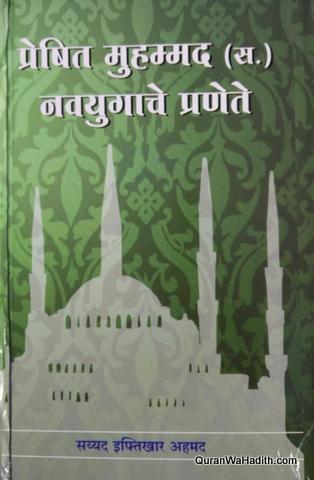 Presheet Muhammad Nav Yugache Pranete