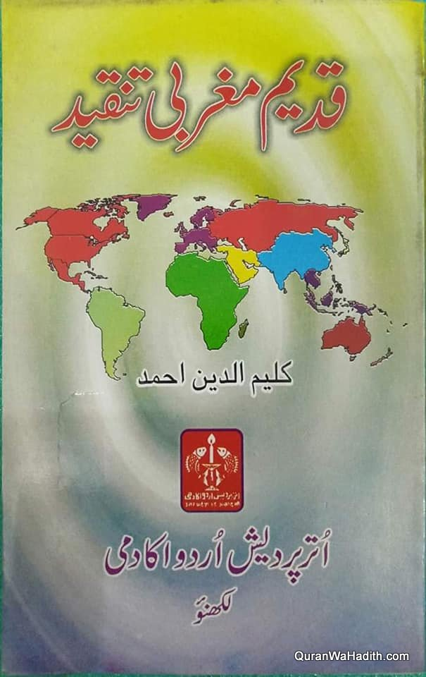 Qadeem Maghribi Tanqeed