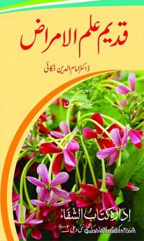 Qadeem ilm ul Amraz, قدیم علم الامراض