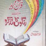 Quran Majeed mein Rango Ka Tazkira