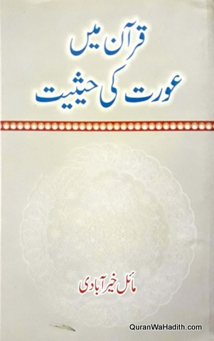 Quran Mein Aurat Ki Haisiyat