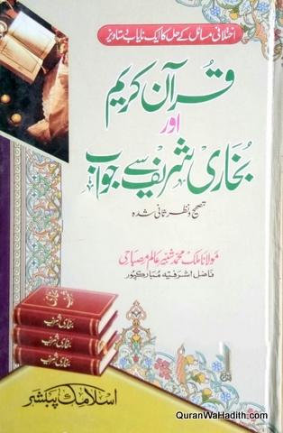 Quran e Kareem Aur Bukhari Sharif Se Jawab