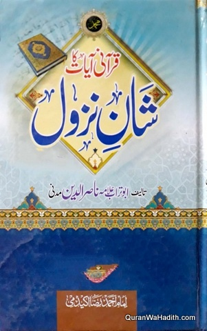 Qurani Ayat Ka Shan e Nuzool, قرآنی آیات کا شان نزول