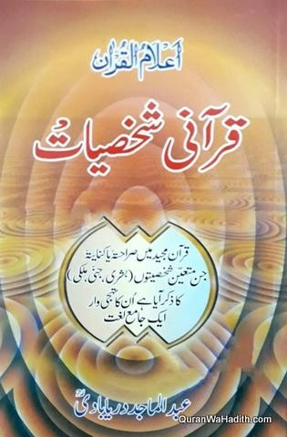 Qurani Shakhsiyat, قرانی شخصیات، اعلام القران