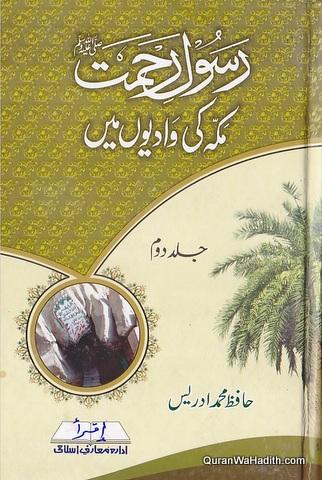 Rasool e Rehmat Makkah Ki Wadiyon Mein