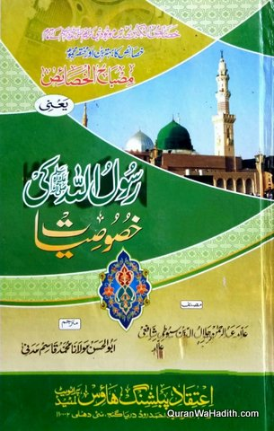 Rasool ullah Ki Khususiyat, رسول اللہ کی خصوصیات