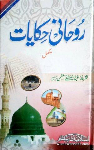 Roohani Hikayat, روحانی حکایات