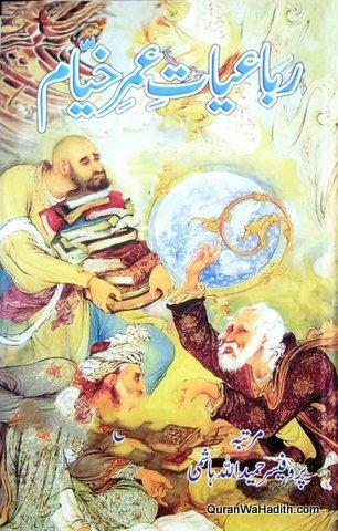 Rubaiyat e Omar Khayyam, رباعیات عمر خیام