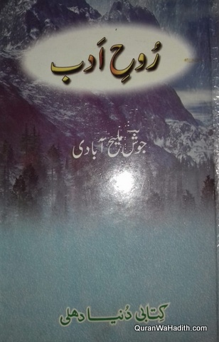 Ruh e Adab, Shayari, روح ادب