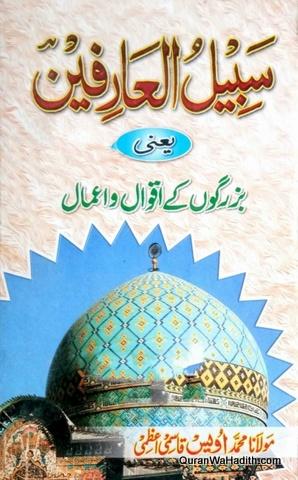 Sabeel ul Arifeen, Buzurgon Ke Aqwal o Aamal, سبیل العارفین، بزرگوں کے اقوال و اعمال