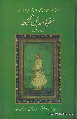 Safarnama Bin Garh, سفرنامه بن گڑه, تاریخ هندوستان میں مغل افغان تصادم کا نایاب پهلو