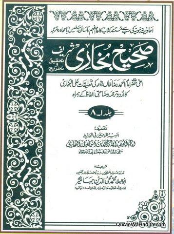 Sahih Bukhari Sharif