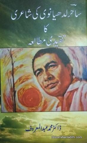 Sahir Ludhianvi Ki Shayari Ka Tanqeedi Mutala