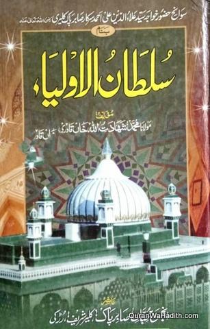 Sultan ul Auliya, Sawaneh Alauddin Sabir Kaliyari, سلطان الاولیاء, سوانح علاء الدین احمد صابر کلیری