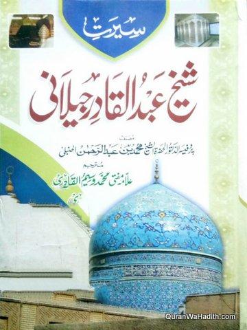 Seerat Sheikh Abdul Qadir Jilani, سیرت شیخ عبدالقادر جیلانی