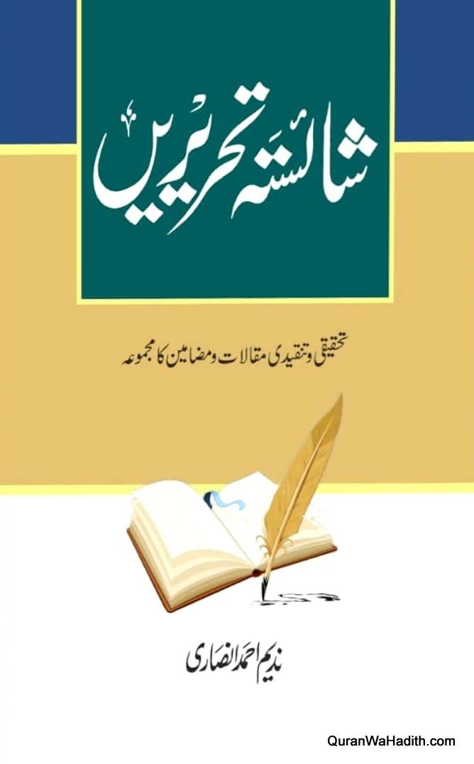Shaista Taqreerain, شائستہ تحریریں, تحقیقی وتنقیدی مقالات ومضامین کا مجموعہ