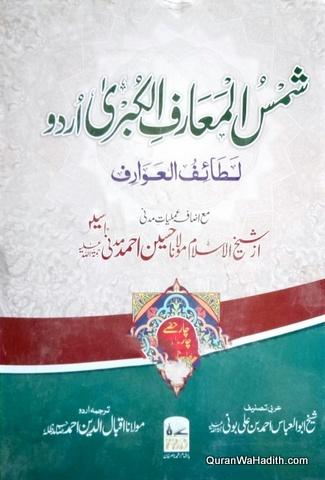 Shams ul Maarif ul Kubra Urdu