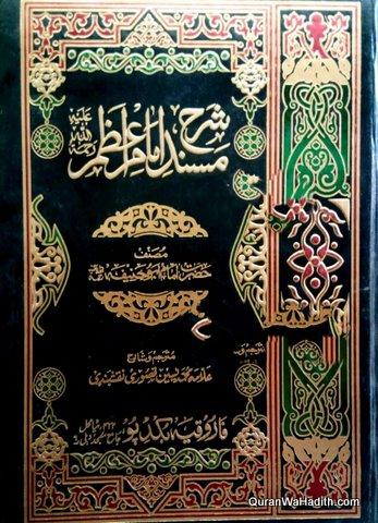 Sharh Musnad Imam Azam Urdu, شرح مسند امام اعظم اردو