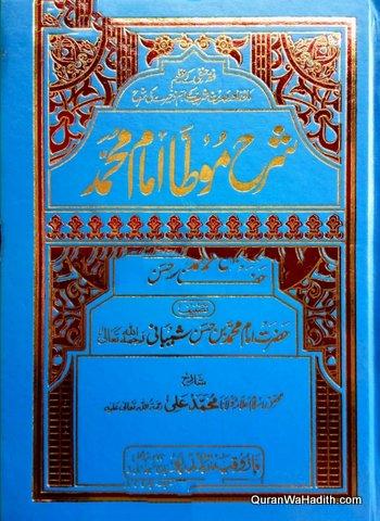Sharh Muwatta Imam Muhammad, 3 Vols, شرح موطا امام محمد اردو