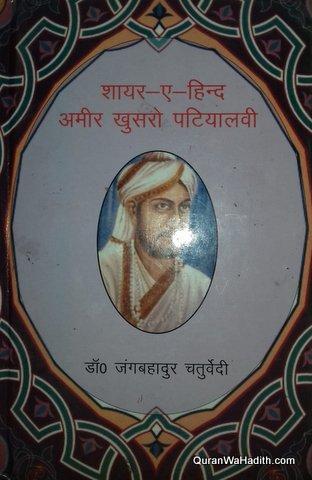Shayar e Hind Amir Khusro Patiyalvi, शायर ए हिन्द अमीर खुसरो पटियालवी