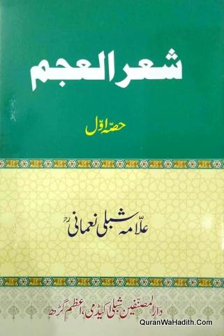Sher ul Ajam, 5 Vols, شعر العجم, مکمل