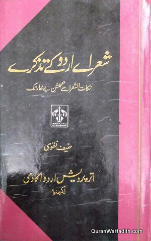 Shoara e Urdu Ke Tazkire