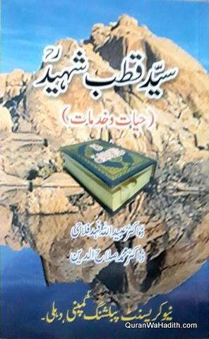 Syed Qutub Shahid Hayat o Khidmat, سید قطب شهید حیات و خدمات