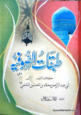 Tabaqat ul Sufia