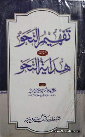 Tafheem un Nahw Sharh Hidayat un Nahw Urdu, تفہیم النحو شرح ہدایہ النحو اردو