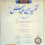 Tafseer Ibn e Abbas Urdu