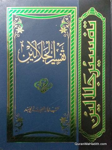 Tafseer Jalalain Arabic, تفسیر جلالین