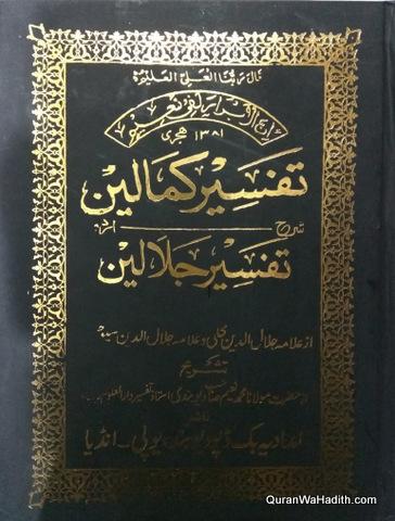 Tafseer Kamalain Urdu, تفسیر کمالین اردو