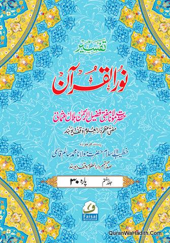 Tafseer Noor ul Quran